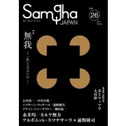 Samgha JAPAN(サンガジャパン) Vol.26(サンガ) [電子書籍]
