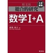 総合的研究 数学I+A(旺文社) [電子書籍]