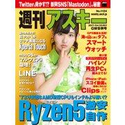 週刊アスキー No.1124 (2017年4月25日発行)(KADOKAWA / アスキー・メディアワークス) [電子書籍]