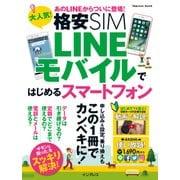 大人気! 格安SIM LINEモバイルではじめるスマートフォン(インプレス) [電子書籍]