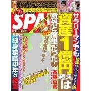 SPA! 2017年5/2・9合併号(扶桑社) [電子書籍]