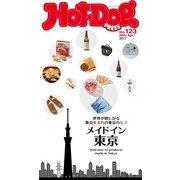 Hot-Dog PRESS no.123 世界が欲しがるメイドイン東京(講談社) [電子書籍]