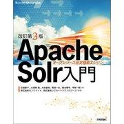 [改訂第3版]Apache Solr入門--オープンソース全文検索エンジン (技術評論社) [電子書籍]