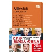 人類の未来 AI、経済、民主主義(NHK出版) [電子書籍]