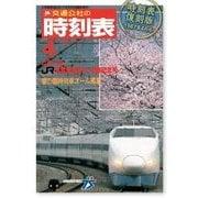 時刻表復刻版 1987年4月号(JTBパブリッシング) [電子書籍]