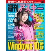 週刊アスキー No.1125 (2017年5月9日発行)(KADOKAWA / アスキー・メディアワークス) [電子書籍]