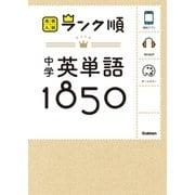 中学英単語1850(学研) [電子書籍]
