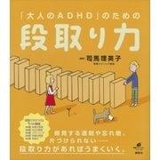 「大人のADHD」のための段取り力(講談社) [電子書籍]