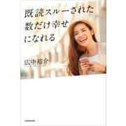 既読スルーされた数だけ幸せになれる(KADOKAWA / 中経出版) [電子書籍]