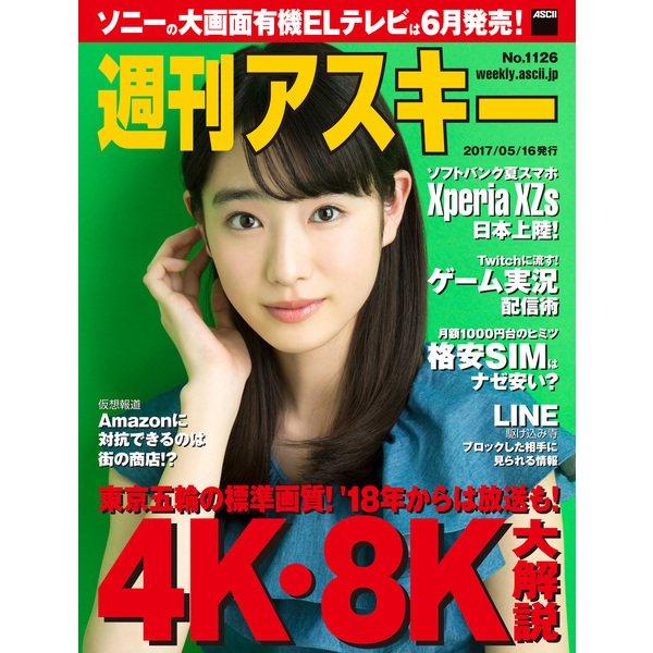 週刊アスキー No.1126 (2017年5月16日発行)(KADOKAWA / アスキー・メディアワークス) [電子書籍]