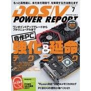 DOS/V POWER REPORT 2017年7月号(インプレス) [電子書籍]