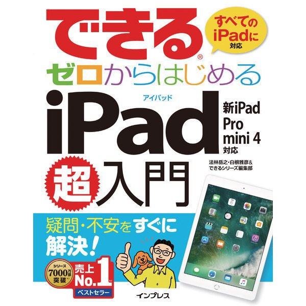 できるゼロからはじめるiPad超入門 新iPad/Pro/mini 4対応(インプレス) [電子書籍]