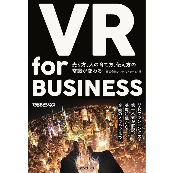 VR for BUSINESS ─ 売り方、人の育て方、伝え方の常識が変わる(インプレス) [電子書籍]