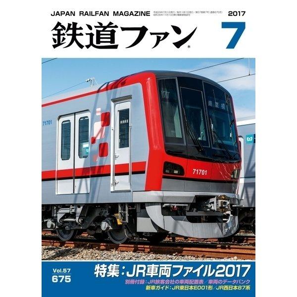 鉄道ファン2017年7月号(交友社) [電子書籍]