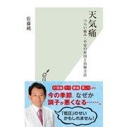 天気痛~つらい痛み・不安の原因と治療方法~(光文社) [電子書籍]