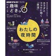 NHK 趣味どきっ!(水曜) わたしの夜時間 2017年6月~7月(NHK出版) [電子書籍]