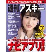 週刊アスキー No.1127 (2017年5月23日発行)(KADOKAWA / アスキー・メディアワークス) [電子書籍]