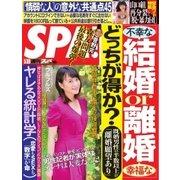SPA! 2017年 5/30号(扶桑社) [電子書籍]