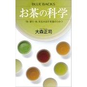 お茶の科学 「色・香り・味」を生み出す茶葉のひみつ(講談社) [電子書籍]
