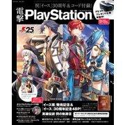 電撃PlayStation Vol.639(KADOKAWA / アスキー・メディアワークス) [電子書籍]