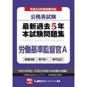 公務員試験 最新過去5年本試験問題集 労働基準監督官A(東京リーガルマインド) [電子書籍]