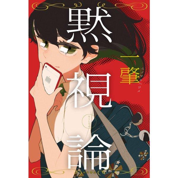 黙視論(KADOKAWA / 角川書店) [電子書籍]