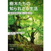 樹木たちの知られざる生活──森林管理官が聴いた森の声(早川書房) [電子書籍]