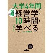 [図解]大学4年間の経営学が10時間でざっと学べる(KADOKAWA / 中経出版) [電子書籍]