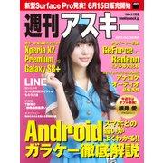 週刊アスキー No.1128 (2017年 5月30日発行)(KADOKAWA / アスキー・メディアワークス) [電子書籍]
