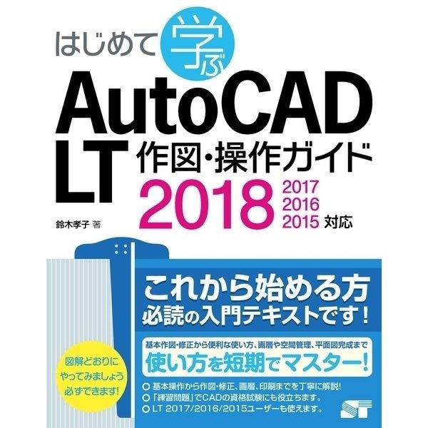 はじめて学ぶAutoCAD LT 作図・操作ガイド 2018/2017/2016/2015対応(ソーテック社) [電子書籍]