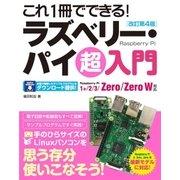 これ1冊でできる!ラズベリー・パイ 超入門 改訂第4版 Raspberry Pi 1+/2/3/Zero/Zero W対応(ソーテック社) [電子書籍]