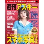 週刊アスキー No.1129 (2017年6月6日発行)(KADOKAWA / アスキー・メディアワークス) [電子書籍]