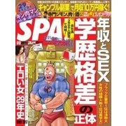 SPA! 2017年6/13号(扶桑社) [電子書籍]