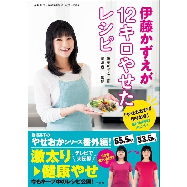 伊藤かずえが12キロやせたレシピ~「やせるおかず 作りおき」続ける秘密はアレンジ!~(小学館) [電子書籍]
