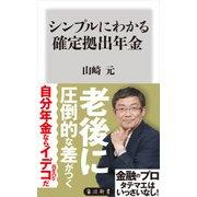 シンプルにわかる確定拠出年金(KADOKAWA / 角川書店) [電子書籍]