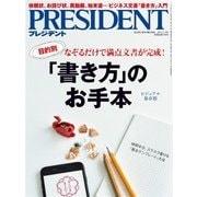 PRESIDENT 2017年7月3日号(プレジデント社) [電子書籍]