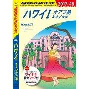 地球の歩き方 C01 ハワイ 1 2017-2018(ダイヤモンド社) [電子書籍]