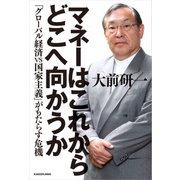 マネーはこれからどこへ向かうか 「グローバル経済VS国家主義」がもたらす危機(KADOKAWA / 中経出版) [電子書籍]