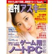 週刊アスキー No.1130 (2017年6月13日発行)(KADOKAWA / アスキー・メディアワークス) [電子書籍]