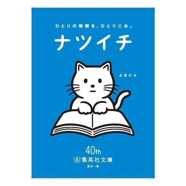 【無料小冊子】ナツイチGuide2017(集英社) [電子書籍]