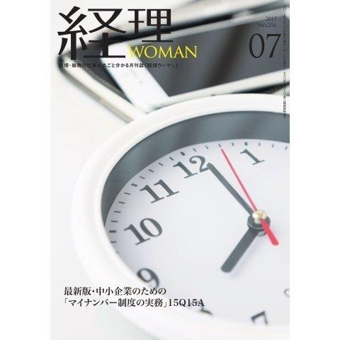 月刊経理ウーマン 2017年7月号(研修出版) [電子書籍]