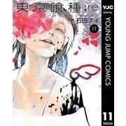 東京喰種トーキョーグール:re 11(集英社) [電子書籍]
