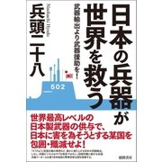 日本の兵器が世界を救う 武器輸出より武器援助を!(徳間書店) [電子書籍]