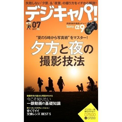デジキャパ! 2017年7月号(学研プラス) [電子書籍]