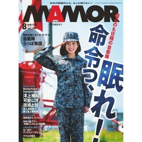 MamoR(マモル) 2017年8月号(扶桑社) [電子書籍]