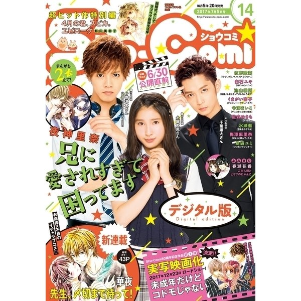 Sho-Comi 2017年14号(2017年6月20日発売)(小学館) [電子書籍]