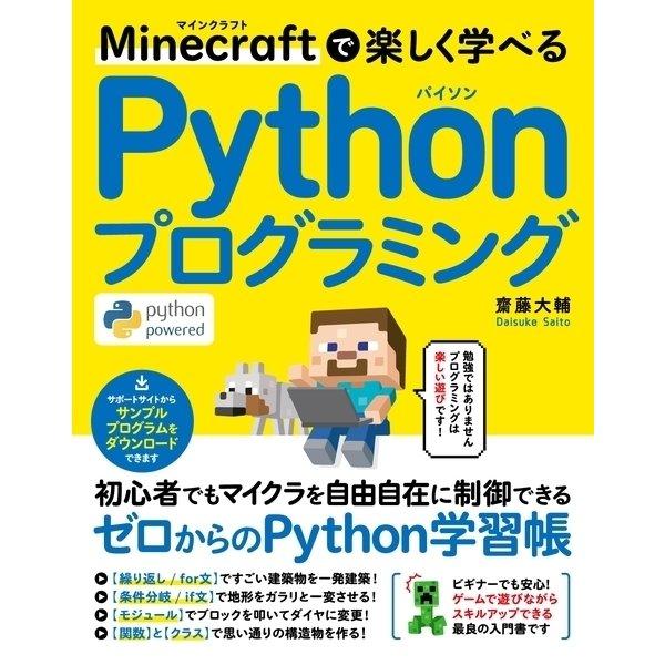 Minecraftで楽しく学べる Pythonプログラミング (ソーテック社) [電子書籍]