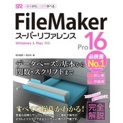 FileMaker Pro 16 スーパーリファレンス for Windows&Mac対応(ソーテック社) [電子書籍]