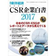 CSR企業白書 2017年版(東洋経済新報社) [電子書籍]
