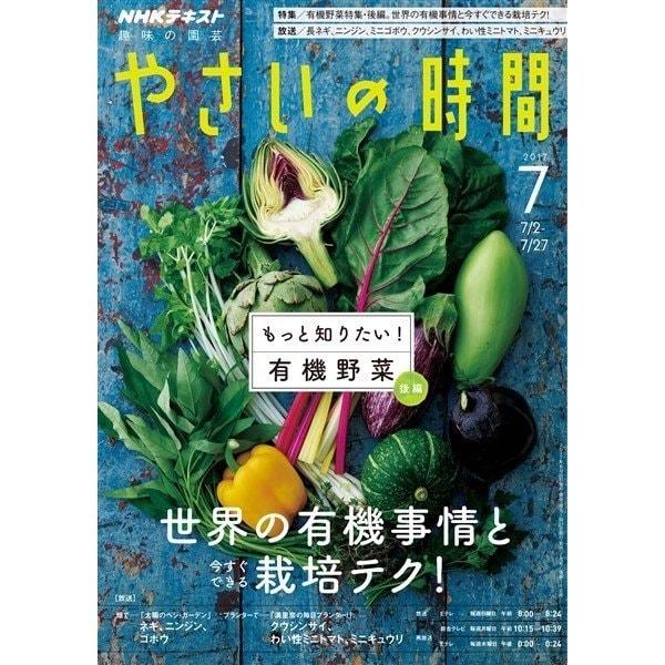 NHK 趣味の園芸 やさいの時間 2017年7月号(NHK出版) [電子書籍]